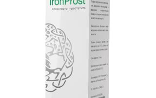 IronProst – эффективное средство от простатита