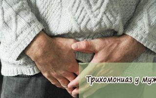 Инкубационный период трихомониаза у мужчин