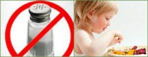 Полный запрет соли