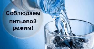 Соблюдать питьевой режим
