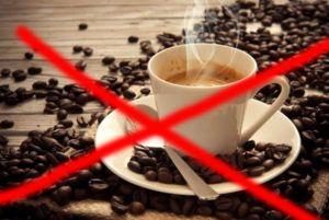 При обострении заболевания кофе запрещено