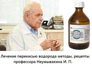 Лечение перекисью водорода по Неумывакину