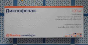 диклофенак