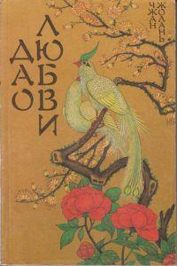 Китайский трактат Дао Любви