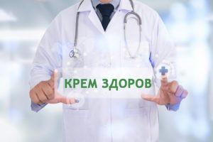 Крем Здоров