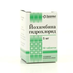 Йохимбина гидрохлорид