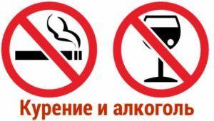 Нельзя злоупотреблять вредными привычками
